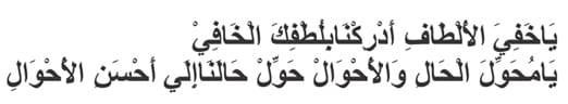 Edaran Untuk Khalifah Jamaah Maiyah Nusantara (KJMN)